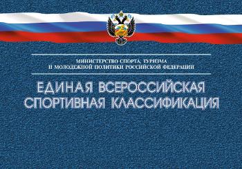 Единая всероссийская спортивная квалификация
