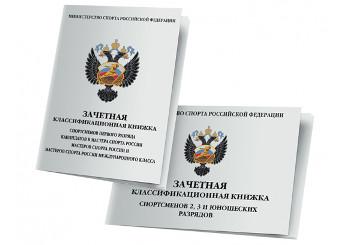 Требования к разрядам на всероссийские соревнования